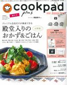 cookpad plus (2018.07)附LISA LARSON特大提袋