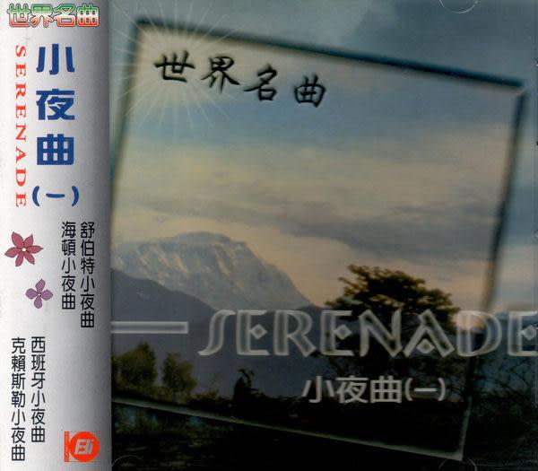 世界名曲 小夜曲 第一輯 CD  (音樂影片購)