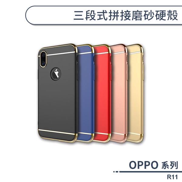 三段式 電鍍 全包覆 硬殼 OPPO R11 CPH1707 5.5吋 手機殼 金屬 紅色 超薄 保護殼 磨砂 簡約質感