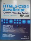【書寶二手書T1/電腦_QXG】從 HTML5/CSS3/JavaScript到jQuery/PhoneGap Android程式設計_陳會安