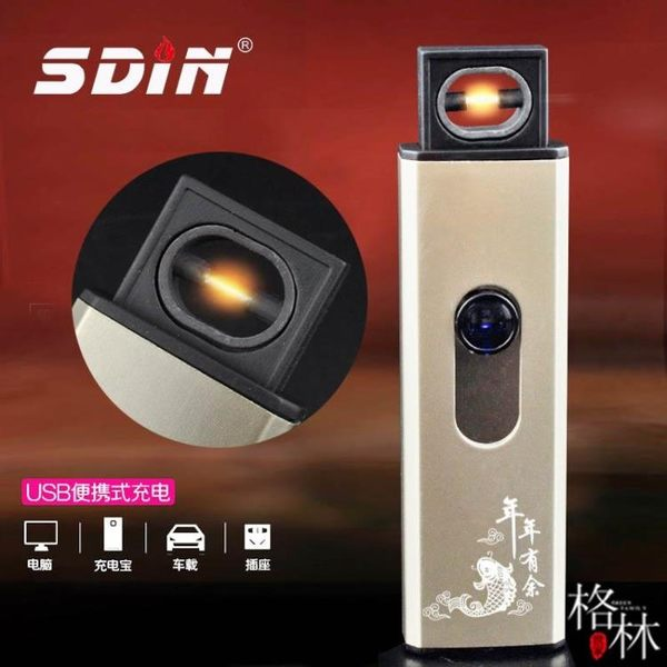 球形電弧充電打火機激光脈沖USB電子點煙器【格林世家】