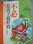 【書寶二手書T2/大學社科_JDS】不必給孩子最好的︰12個教養孩子的自我提醒_溫靜妮