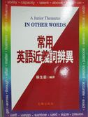 【書寶二手書T4/語言學習_KNH】常用英語近義詞辨異_蘇生豪
