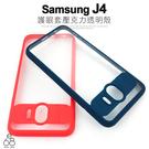 超薄 透明殼 三星 J4 J400 5.5吋 手機殼 保護殼 防摔 矽膠 邊框 保護套 透明背板 TPU 手機套