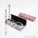 眼鏡盒日本眼鏡盒女小清新便攜復古優雅簡約時尚創意眼睛收納盒子 大宅女韓國館