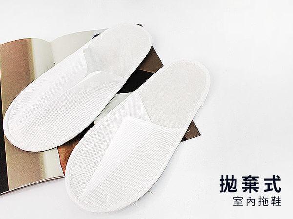【DT髮品】拋棄式 一次性 不織布薄款 白色 拖鞋 室內拖鞋 免洗拖鞋 (一對入)【0325201】