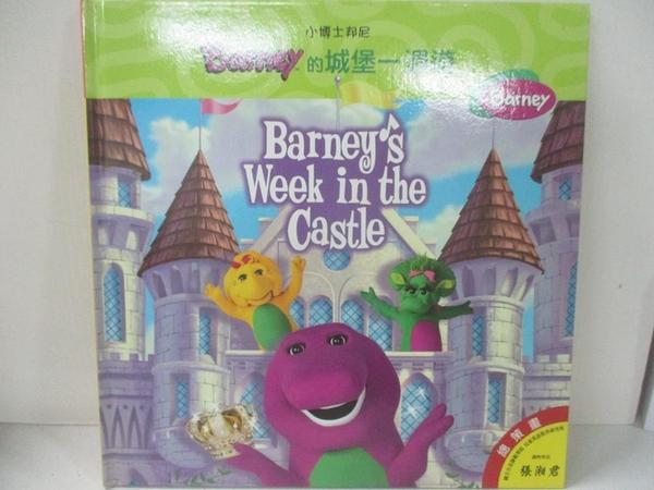 【書寶二手書T4/語言學習_D5G】Barney的城堡一週遊