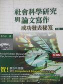 【書寶二手書T1/科學_MCG】社會科學研究與論文寫作-成功發表秘笈_蔡今中