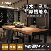 【Incare】原木工業風加厚機能桌(160*70*75cm/中大型材積)淺松木