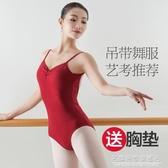 芭蕾舞練功服女大人基訓形體空中瑜伽藝考吊帶體操教師舞蹈連體服 名購居家