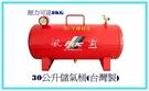 30L儲氣桶附壓力表,快速接頭