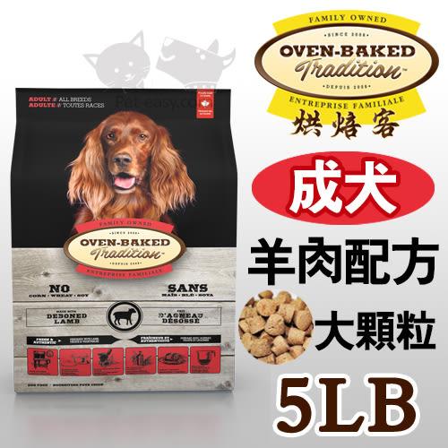 PetLand寵物樂園《加拿大 Oven-Baked烘焙客》非吃不可 - 成犬羊肉糙米配方(大顆粒)5磅 / 狗飼料