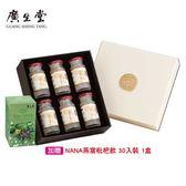 【廣生堂】龍紋燕盞冰糖燕窩6入禮盒  送《NANA燕窩枇杷飲30入》