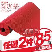 台灣製造  瑜珈墊 一入 61x173cm 厚款 不挑色隨機出貨 限宅配【小紅帽美妝】