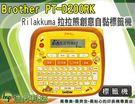 Brother PT-D200RK Rilakkuma 拉拉熊 創意自黏標籤機【促銷】