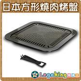 【樂購王】烤肉必備《日本不沾方形燒肉烤盤》 好清洗 滴油孔設計【B0424】
