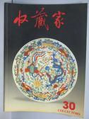 【書寶二手書T7/雜誌期刊_PEE】收藏家_1998/第4期