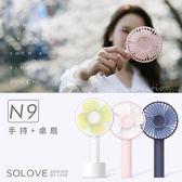 SOLOVE N9 素樂美型USB電風扇 充電式 便攜 可拆底座 三段風量  贈掛脖繩 韓國熱銷 美風神器 [ WiNi ]