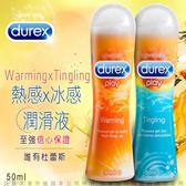 潤滑液送潤滑液 潤滑油 按摩油 英國 杜蕾斯 Durex 冰感潤滑液+熱感潤滑液》