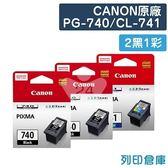 原廠墨水匣 CANON 2黑1彩 PG-740+CL-741 /適用 CANON MG2170/MG3170/MG4170/MG3570/MX477/MX397