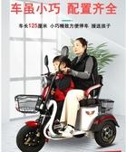 台灣現貨 泰合電動三輪車老年人老人殘疾人家用新款小型休閒代步車電瓶車