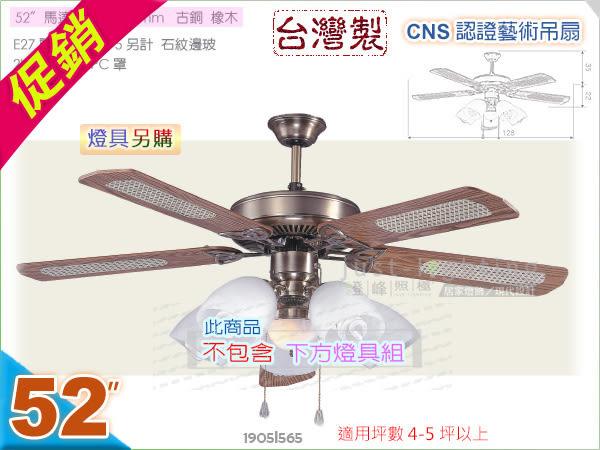【藝術吊扇】E27.52吋風扇‧五燈可選購 經濟款 古銅 印藤 台灣製 CNS認證(促銷)#565