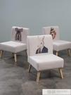 單人小沙發椅子簡易休閒奶茶店懶人可愛陽台臥室迷你女孩簡約現代 韓慕精品 YTL