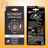 GONESH  冷氣出風口專用【GO060】椰子香 日本製造 / 迷你芳香劑 / 車用芳香精油