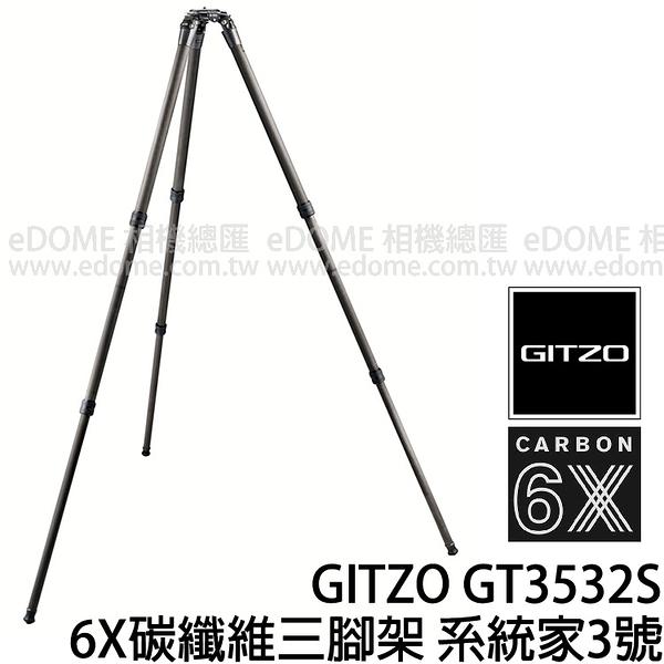 GITZO GT 3532S 6X 碳纖維三腳架 (24期0利率 免運 總代理公司貨) SYSTEMATIC 系統家 3號腳 飛羽攝影