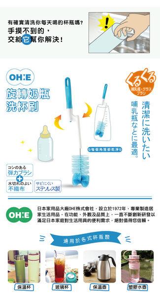 OHE 旋轉奶瓶洗杯刷No.55508 去污柔軟毛刷 水瓶刷 水壺刷 清潔刷具
