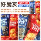 (即期商品)韓國 好麗友 巧克力夾心餅
