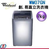 【信源】7公斤【Whirlpool 惠而浦 直立式洗衣機 】WM07GN
