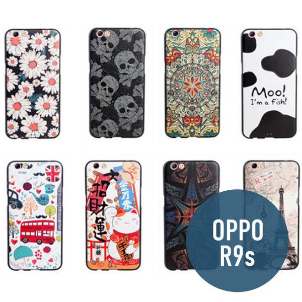 歐珀 OPPO R9S 黑邊皮質浮雕 立體浮雕彩繪殼 3D立體 手機殼 保護殼 手機套 背蓋 背套