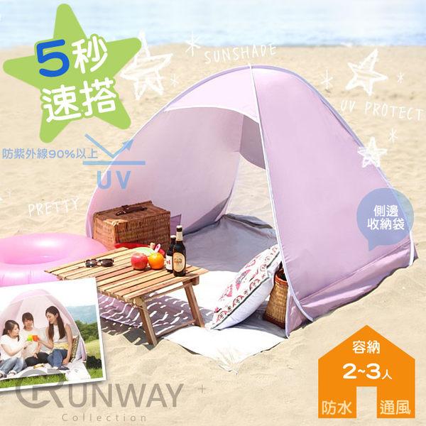 贈送地釘 防曬全自動速開 帳篷 防紫外線 抗UV 輕巧便攜 摺疊收納 海邊釣魚 沙灘露營 帳棚