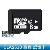 【妃航】Class10/C10 8GB Micro SDHC 隨插即用/相容性高 高速 記憶卡/內存卡 保固二個月