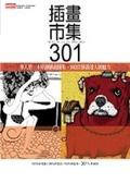 (二手書)插畫市集301