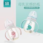 奶瓶可優比嬰兒奶瓶ppsu耐摔高溫防摔6-18個月新生兒寶寶防脹氣重力球 【好康八九折】