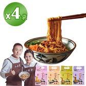 【小夫妻拌麵】4袋組(六種口味任選)油蔥×2+麻辣×2