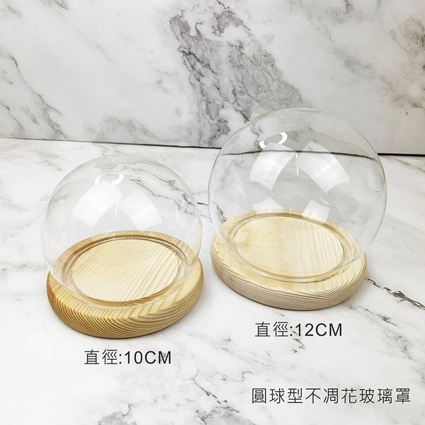現貨 乾燥花不凋花永生花罩 玻璃罩 公仔 藏品 商品展示罩
