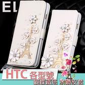 HTC U12+ U11 Desire12 A9s X10 A9S Uplay UUltra Desire10Pro U11EYEs 手機皮套 水鑽皮套 客製化 訂做 鐵塔貼鑽皮套
