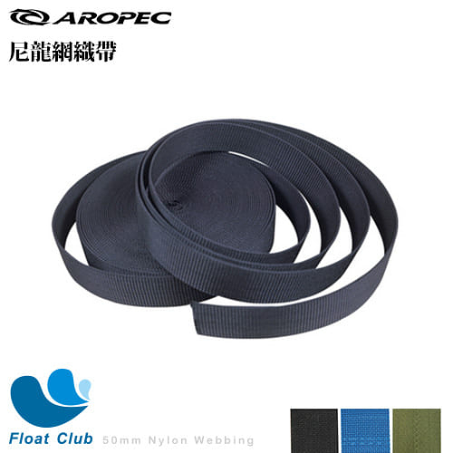 AROPEC 尼龍網織帶 50mm Nylon Webbing