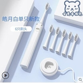 電動牙刷 日本聲波成人充電式軟毛自動學生黨情侶女生男 - 古梵希