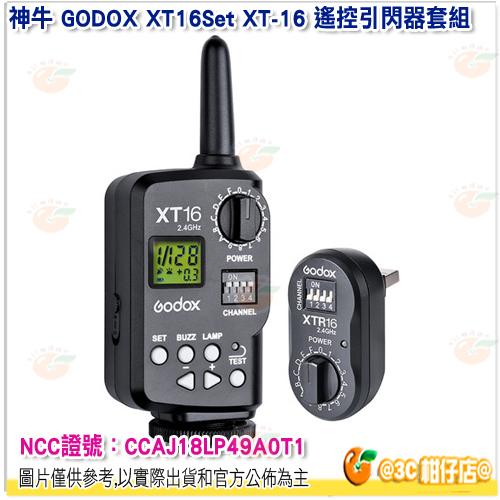 神牛 GODOX XT16Set XT-16 無線電2.4G閃光燈出力遙控引閃器套組 適用神牛閃燈 公司貨