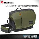 Manfrotto MB MS-M-IGR - Street 街頭玩家郵差包 正成總代理公司貨 相機包 首選攝影包