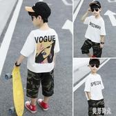 男童短袖套裝夏裝2020新款兒童中大童迷彩兩件套街舞帥洋氣潮 DR34766【美好時光】