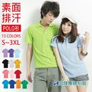 【男人幫】F0150*排汗效果佳不起毛球【素面網眼透氣短袖POLO衫】情侶可穿12色