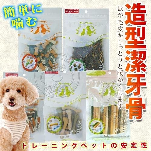 【培菓平價寵物網】PET Village 》系列造型潔牙骨