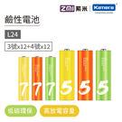 ZMI 紫米 3號+4號鹼性電池 L24 (24入)