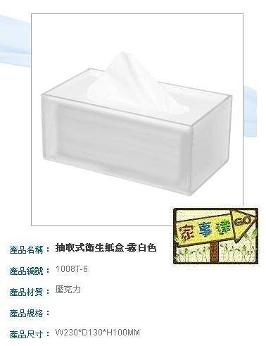 [家事達] 日日 DAY&DAY 抽取式衛生紙盒-霧白色 1008T-6 +