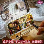 diy小屋盒子劇場手工制作拼裝房子別墅迷你玩具模型生日創意禮物